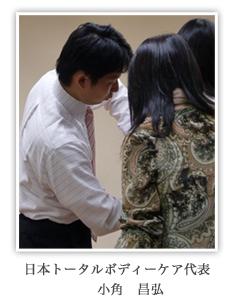 日本トータルボディーケア代表