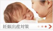 妊娠出産対策