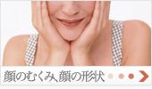 顔のむくみ、形状